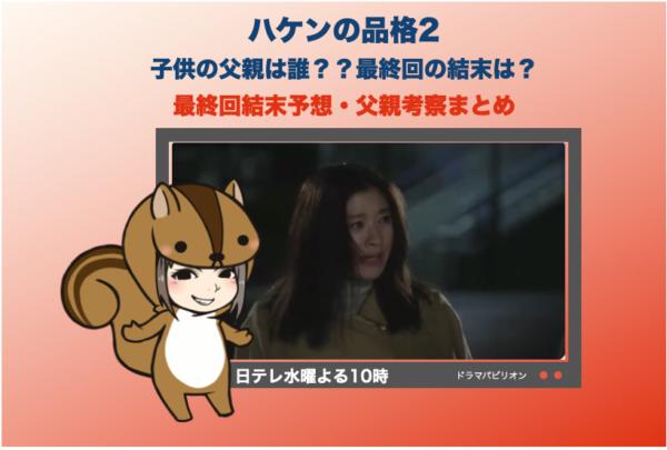 ハケンの品格2 動画 dailymotion