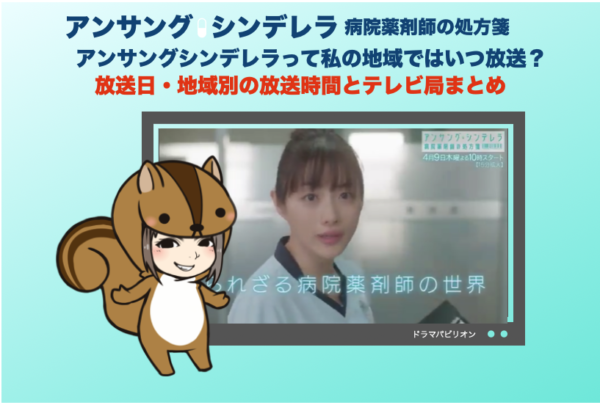 アンサング シンデレラ 放送 日