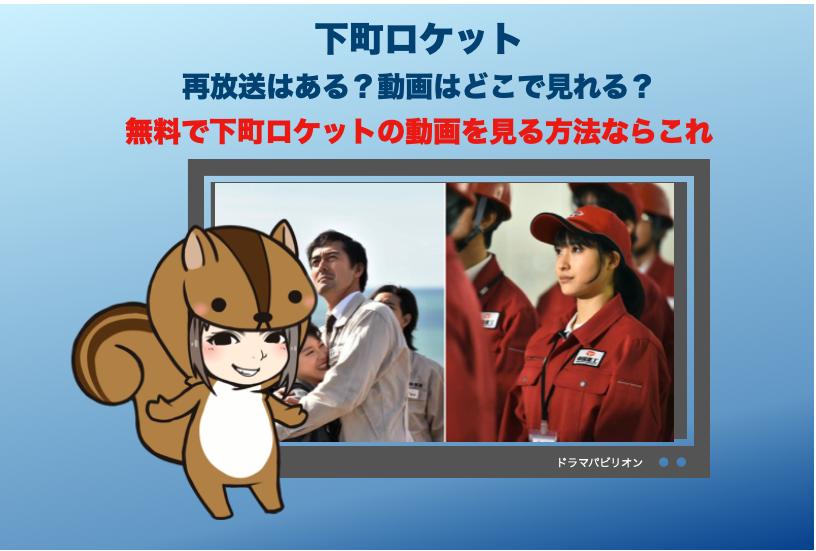 下町ロケット 2015 動画